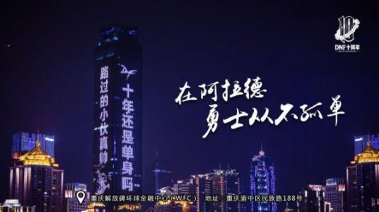 dnf公益服吧,18DNF官方论坛写手团――人品帝期刊 第一百零四期