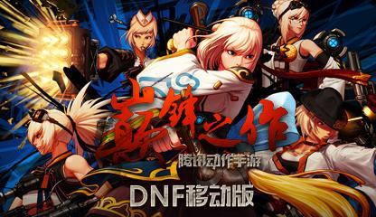 dnf公益服发布,DNF历年事件时间轴 17173.com中国游戏第一门户站