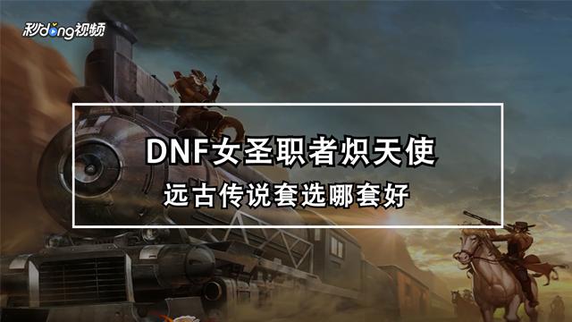 dnf私服辅助免费版